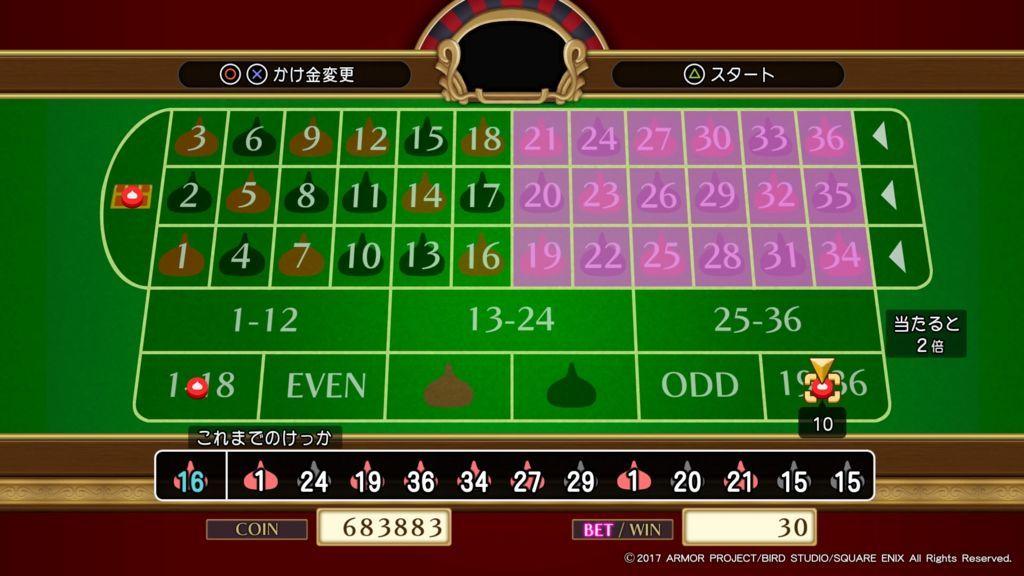 ドラクエ11のカジノのルーレットの10枚台で全賭けしてジャックポットを狙う