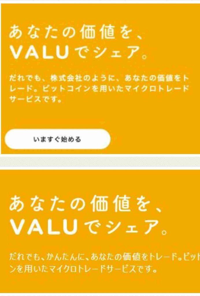 VALUが株式会社の文言を削除