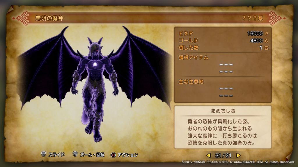 ドラクエ11の無明の魔神