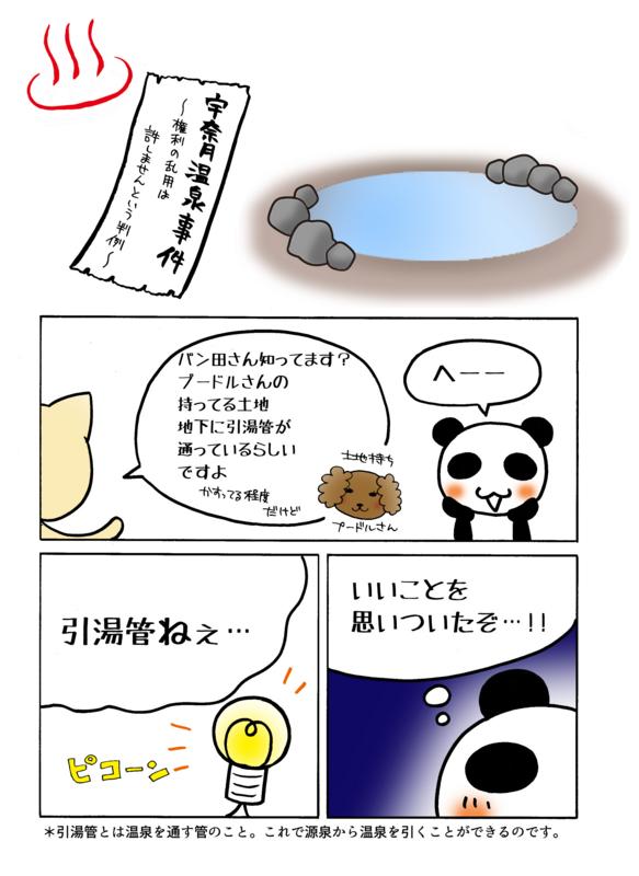 宇奈月温泉事件解説マンガ1ページ