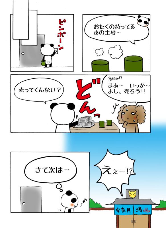 宇奈月温泉事件解説マンガ2ページ