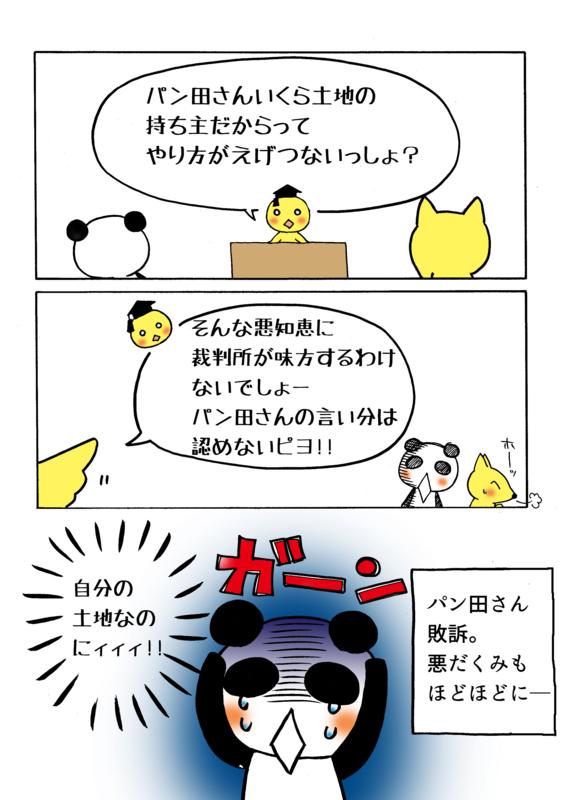 宇奈月温泉事件解説マンガ4ページ