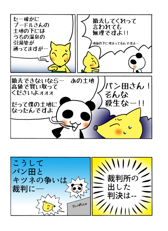 宇奈月温泉事件解説マンガ3ページ
