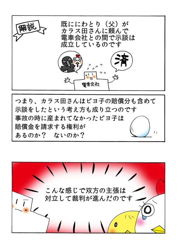 阪神電鉄事件解説マンガ3ページ