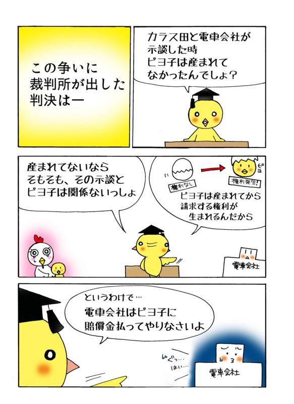 阪神電鉄事件解説マンガ4ページ