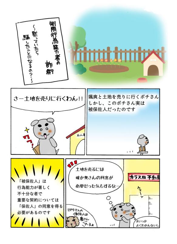 制限行為能力者の詐術解説マンガ1ページ