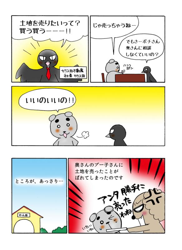 制限行為能力者の詐術解説マンガ2ページ