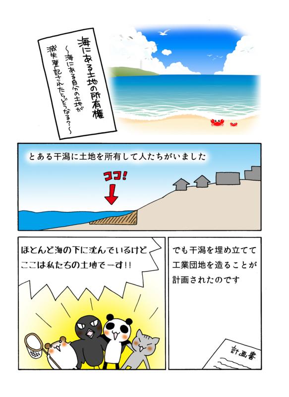 海にある土地の所有権解説マンガ1ページ