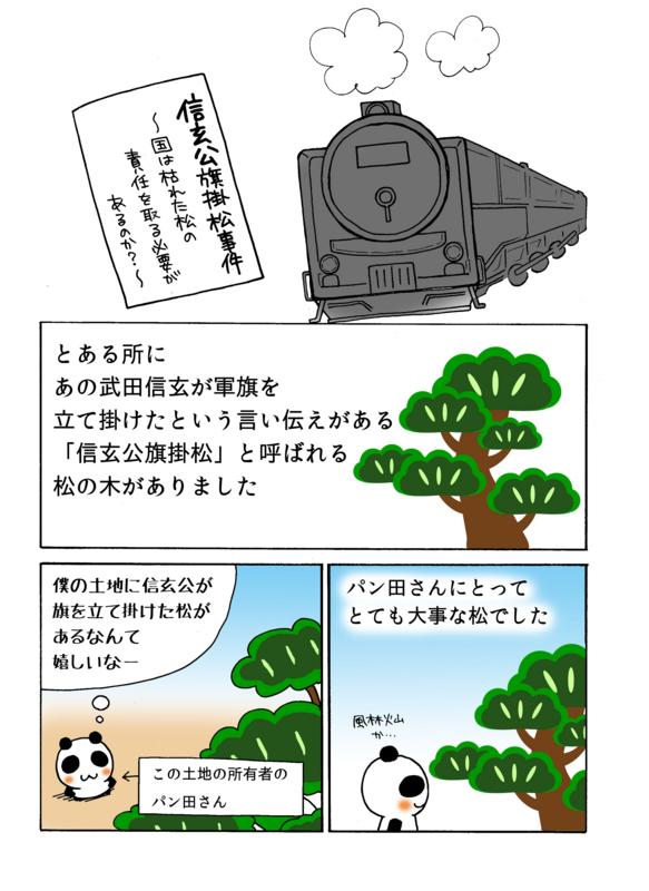 信玄公旗掛松事件解説マンガ1ページ