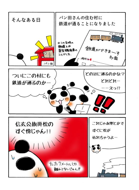 信玄公旗掛松事件解説マンガ2ページ