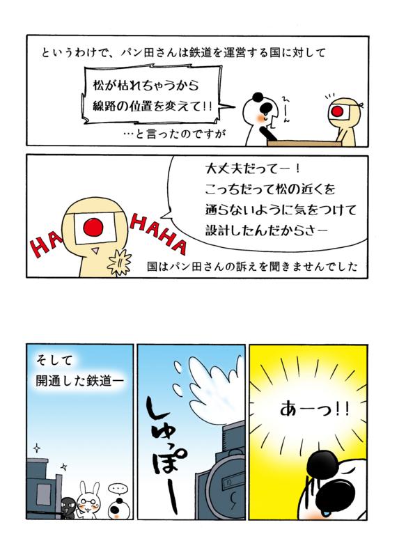 信玄公旗掛松事件解説マンガ3ページ