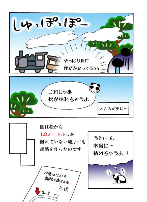 信玄公旗掛松事件解説マンガ4ページ