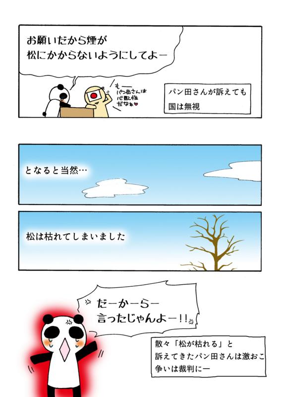 信玄公旗掛松事件解説マンガ5ページ