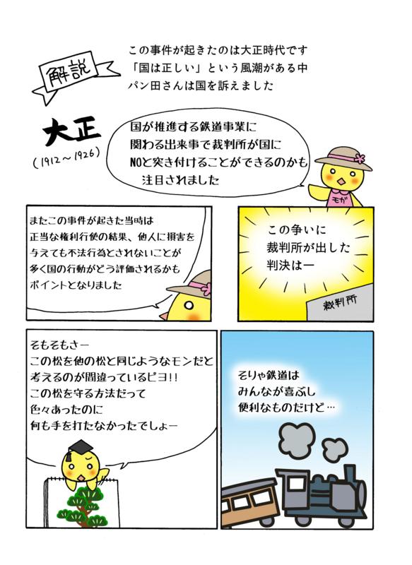 信玄公旗掛松事件解説マンガ6ページ