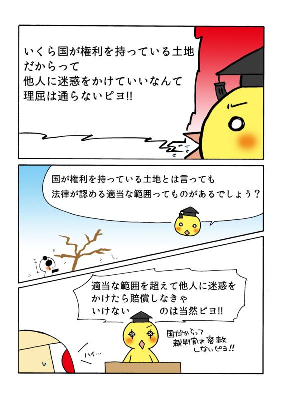 信玄公旗掛松事件解説マンガ7ページ
