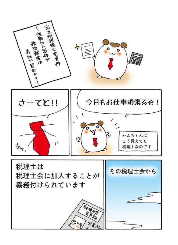 南九州税理士会事件解説マンガ1ページ
