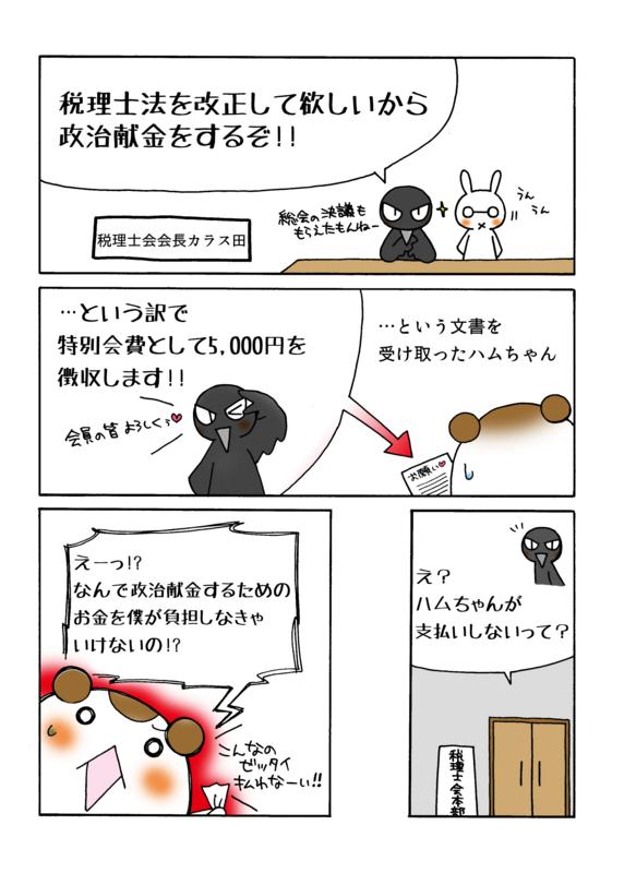 南九州税理士会事件解説マンガ2ページ