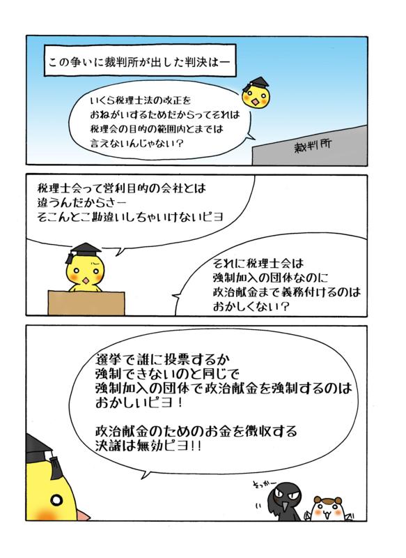 南九州税理士会事件解説マンガ4ページ