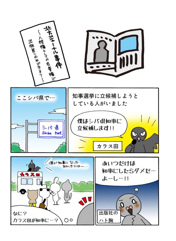 北方ジャーナル事件解説マンガ1ページ
