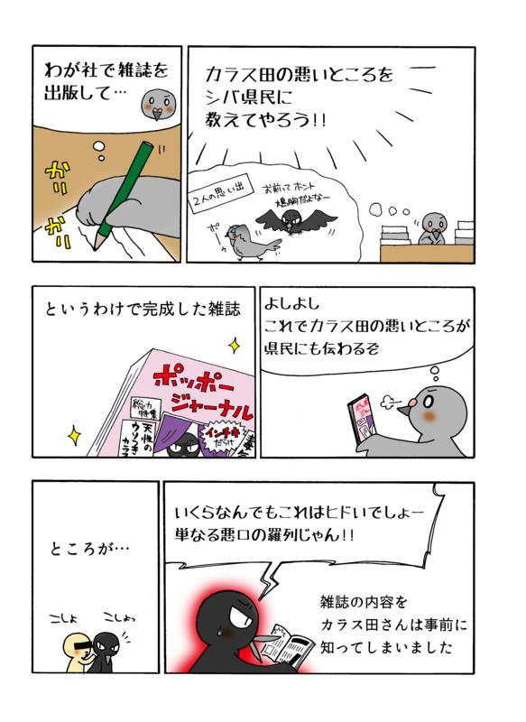 北方ジャーナル事件解説マンガ2ページ