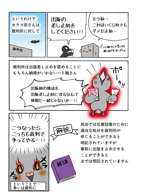 北方ジャーナル事件解説マンガ3ページ