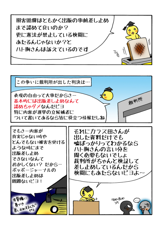北方ジャーナル事件解説マンガ4ページ