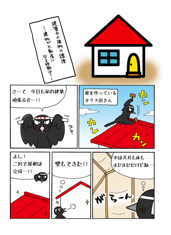 建築中の建物の譲渡解説マンガ1ページ