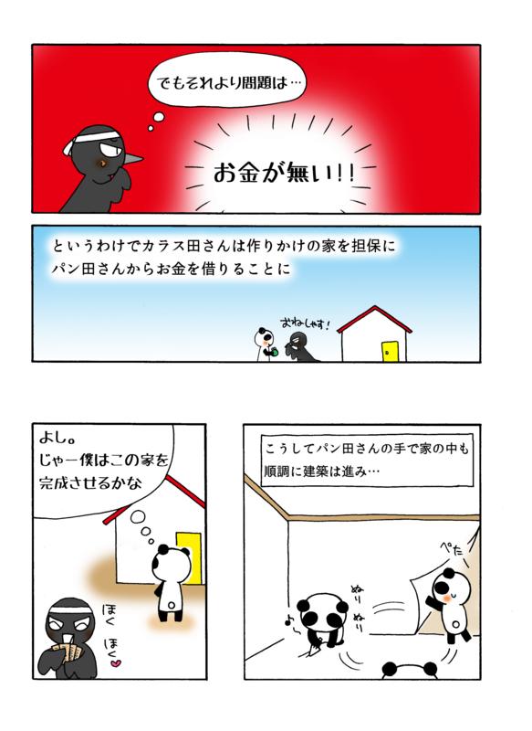 建築中の建物の譲渡解説マンガ2ページ