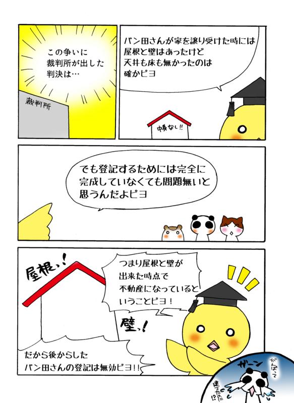 建築中の建物の譲渡解説マンガ6ページ