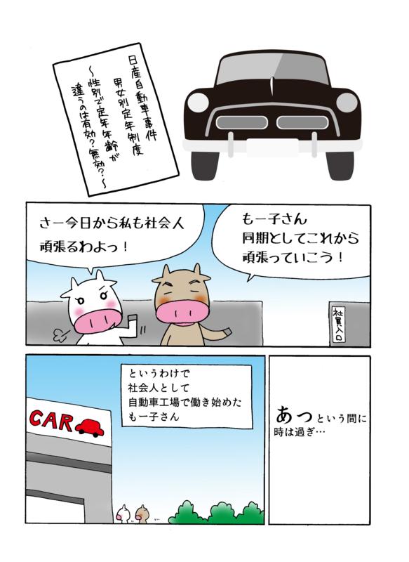 日産自動車事件解説マンガ1ページ
