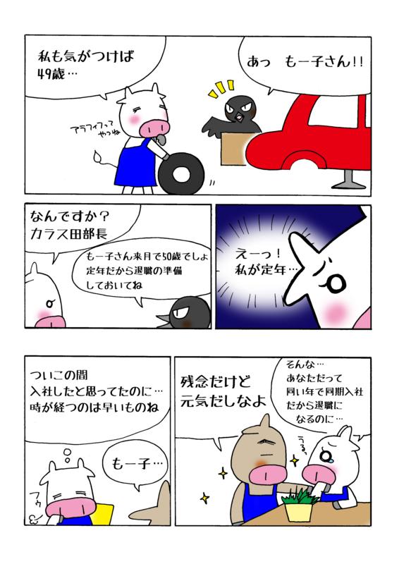 日産自動車事件解説マンガ2ページ