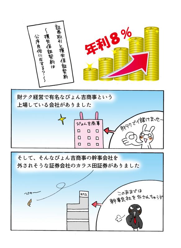 証券取引と損失保証契約解説マンガ1ページ