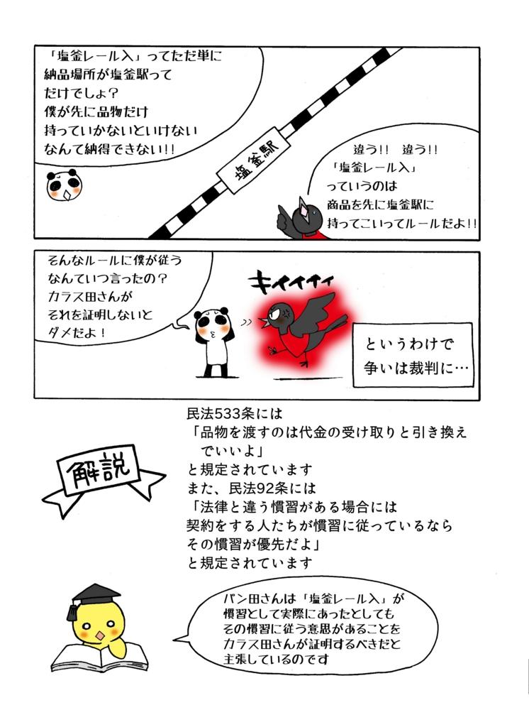 塩釜レール入事件の解説マンガ4ページ目