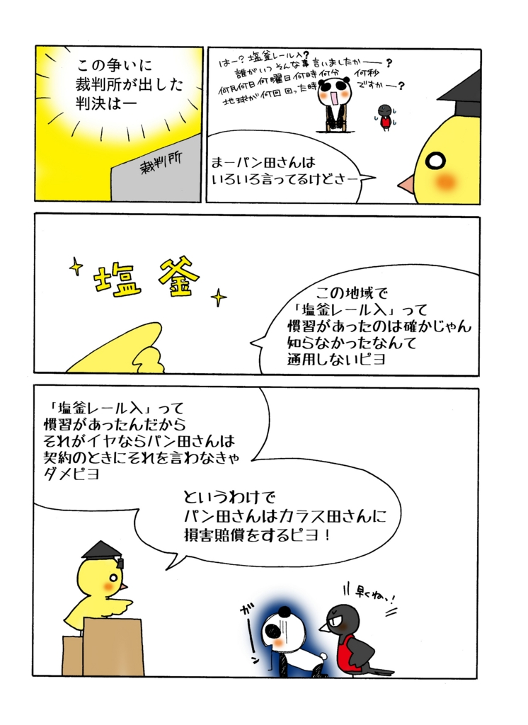 塩釜レール入事件の解説マンガ5ページ目