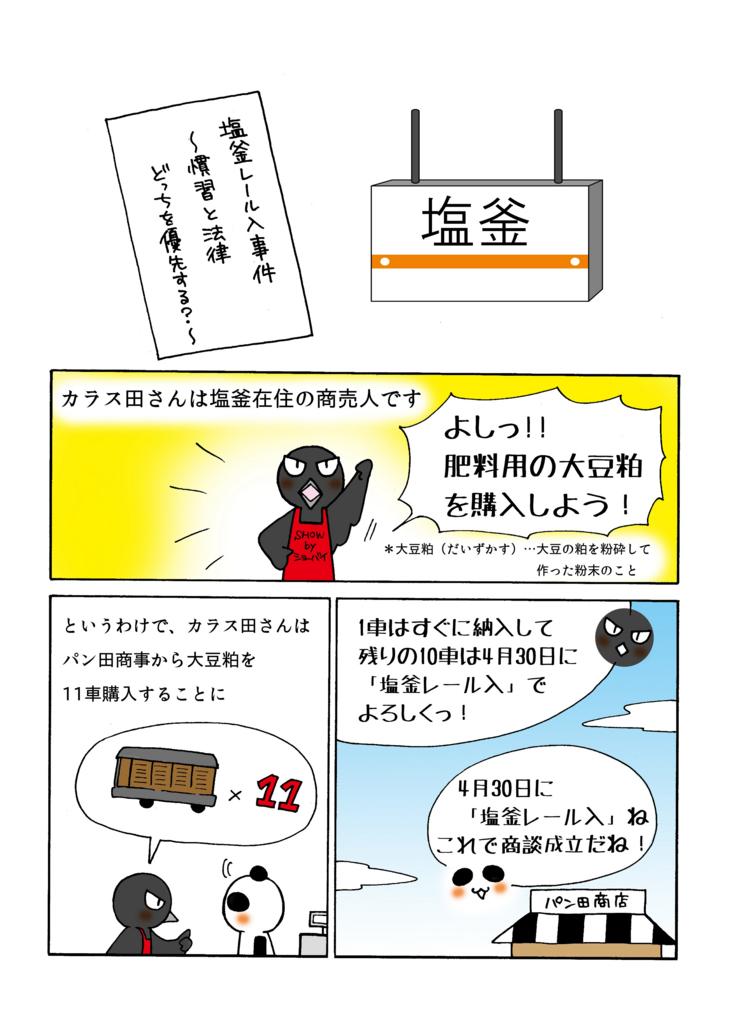 塩釜レール入事件の解説マンガ1ページ目
