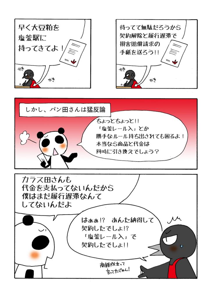 塩釜レール入事件の解説マンガ3ページ目