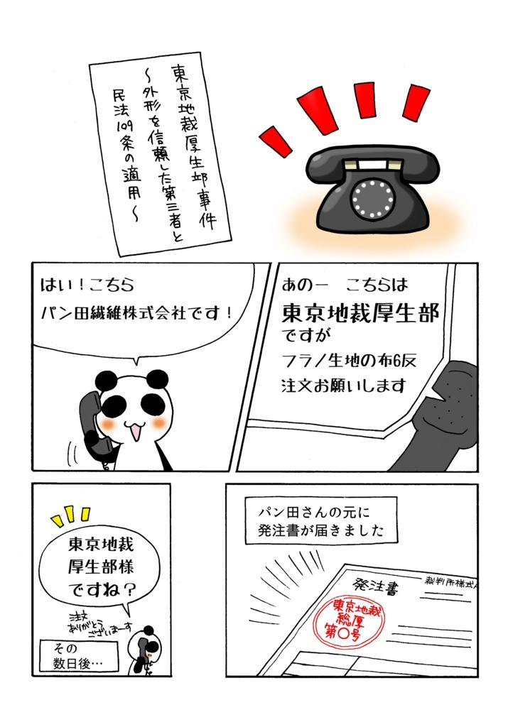 『東京地裁厚生部事件』解説マンガ1ページ目