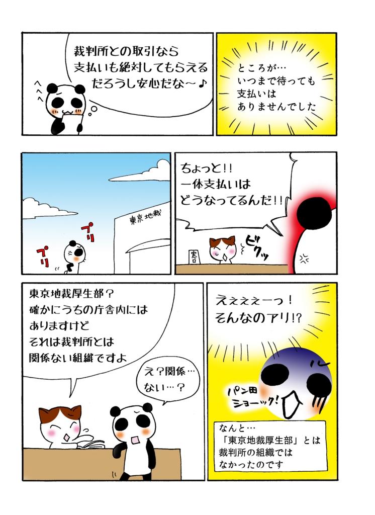 『東京地裁厚生部事件』解説マンガ2ページ目
