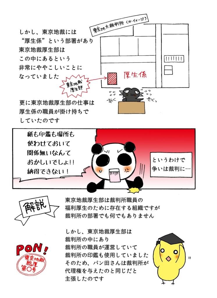 『東京地裁厚生部事件』解説マンガ3ページ目