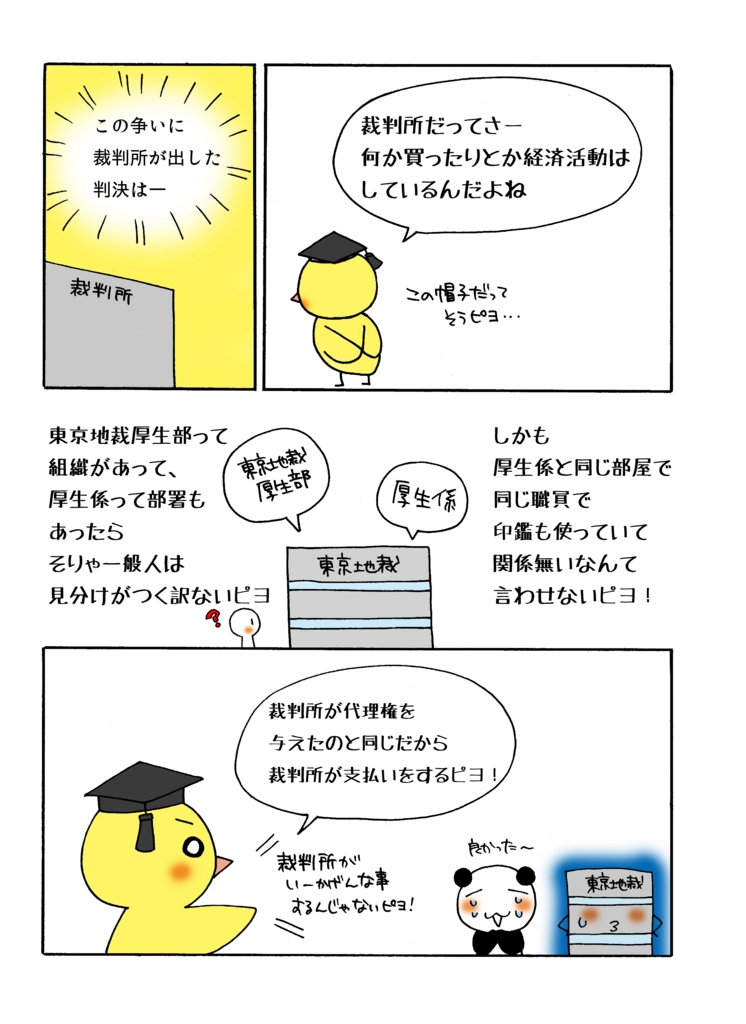 『東京地裁厚生部事件』解説マンガ4ページ目