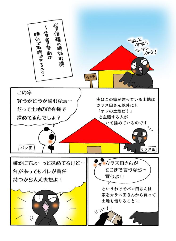 『賃借権の時効取得』解説マンガ1ページ目