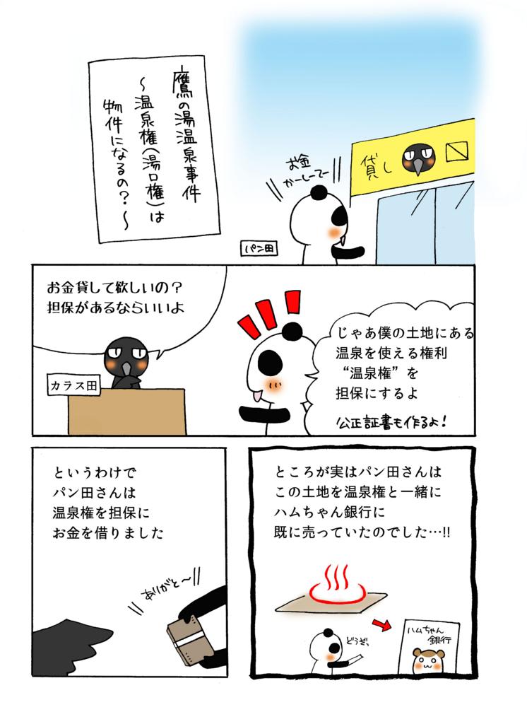 『鷹の湯温泉事件』解説マンガ1ページ目