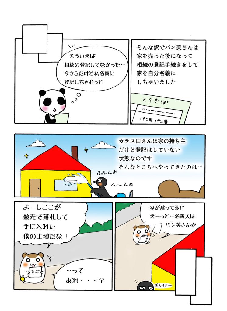 『物権的請求権の相手方』解説マンガ2ページ目