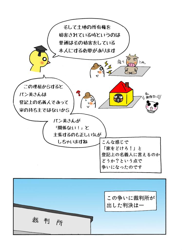 『物権的請求権の相手方』解説マンガ4ページ目