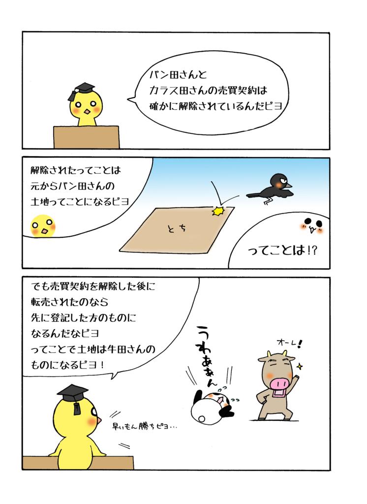 『解除と登記』解説マンガ4ページ目