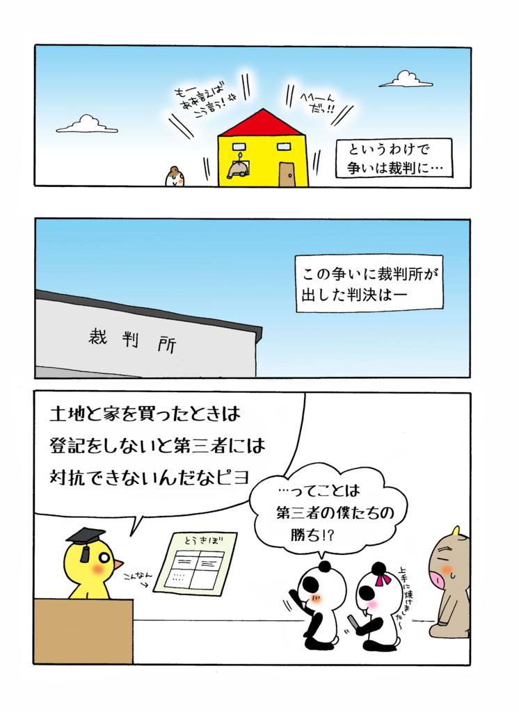 『不法占拠者への退去・明渡請求』解説マンガ3ページ目