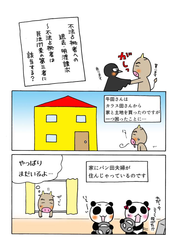 『不法占拠者への退去・明渡請求』解説マンガ1ページ目