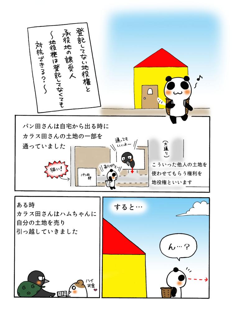 『登記していない地役権と承役地の譲受人』解説マンガ1ページ目