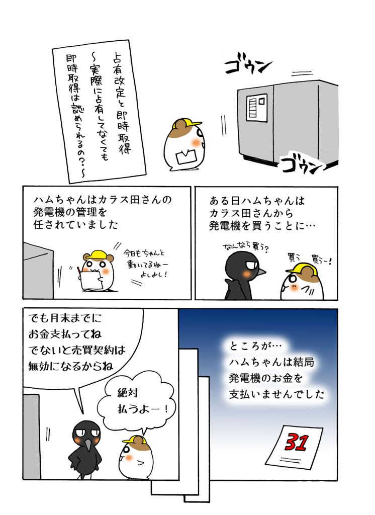 『占有改定と即時取得』解説マンガ1ページ目