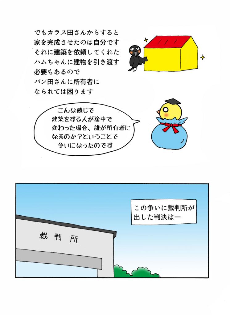『建築途中で請負人が変わった建物の所有権』解説マンガ4ページ目